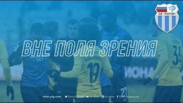 Вне поля зрения: «Ротор» — «Ростов»