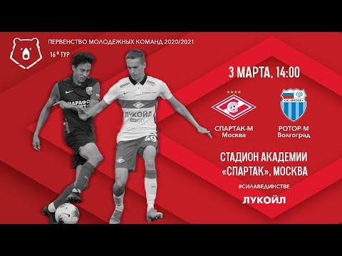 «Спартак» (мол.) — «Ротор» (мол.) LIVE!