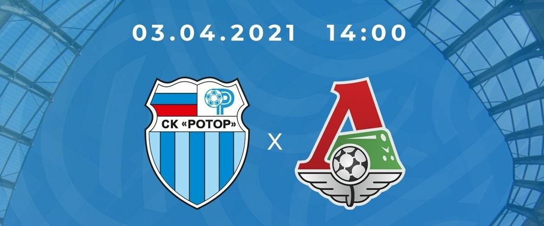 3 апреля 14:00 «Ротор» — «Локомотив»