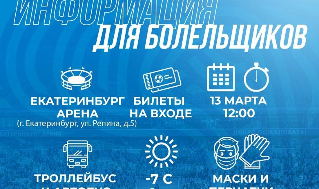 Матч 22 тура «Урал» — «Ротор» пройдет 13 марта в 12:00