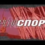 «Арена Спорт» № 18. Легенда «Ротора» Владимир Васяев