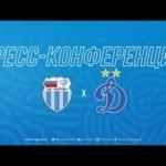 «Ротор» – «Динамо»: послематчевая пресс-конференция