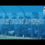 Вне поля зрения: «Ротор» — «Динамо»