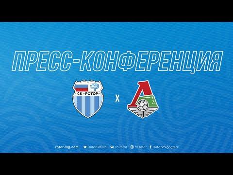 «Ротор» – «Локомотив»: послематчевая пресс-конференция