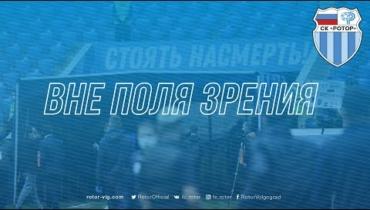 Вне поля зрения: «Ротор» — «Локомотив»