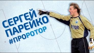 Сергей Парейко | Вратарь «Ротора», игравший в Италии, Польше и за Сборную Эстонии