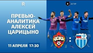 Превью «ЦСКА» — «Ротор» | Аналитика перед матчем с Алексеем Царицыно