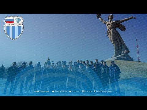 «Ротор» посетил Мамаев Курган