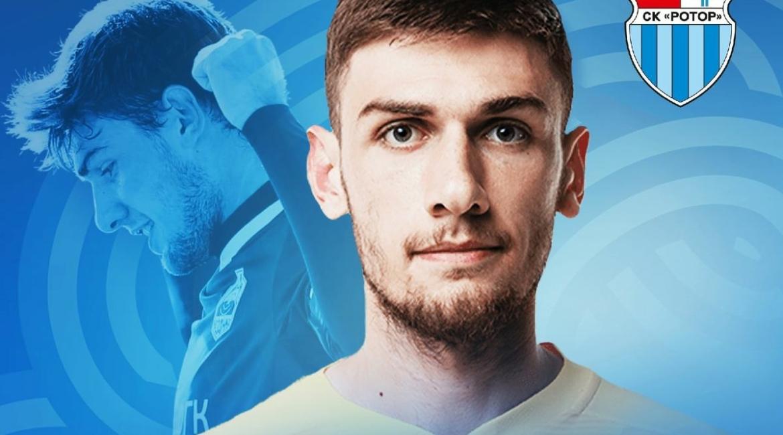 Георгий Махатадзе стал игроком «Ротора»