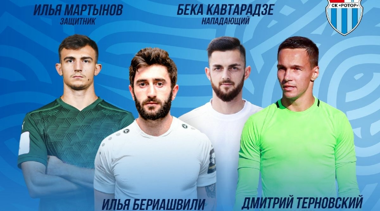Четверо футболистов пополнили состав «Ротора»