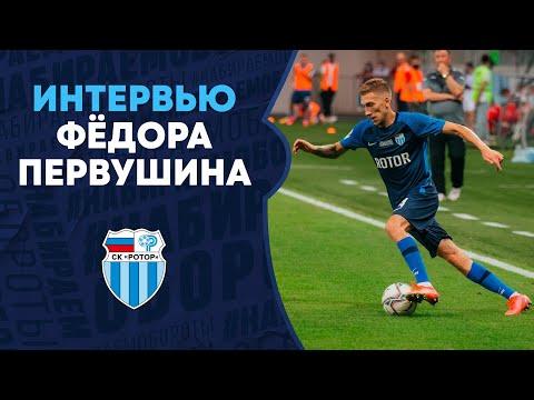 Фёдор Первушин: «Мы обязаны победить и будем стараться порадовать своих зрителей»