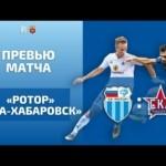 Превью Матча «Ротор» — «СКА Хабаровск» | Проротор