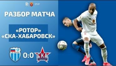 «Ротор» — «Ска-Хабаровск»: Разбор матча   Рассказываем почему «Ротор» сыграл вничью