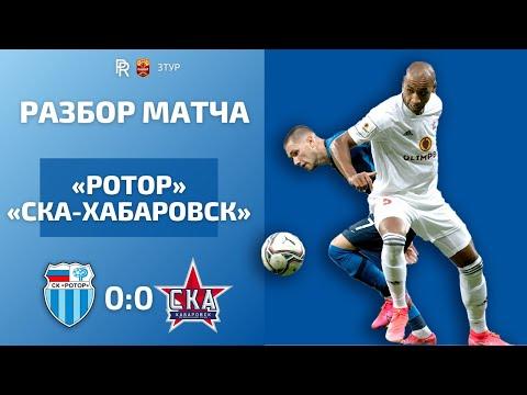 «Ротор» — «Ска-Хабаровск»: Разбор матча | Рассказываем почему «Ротор» сыграл вничью
