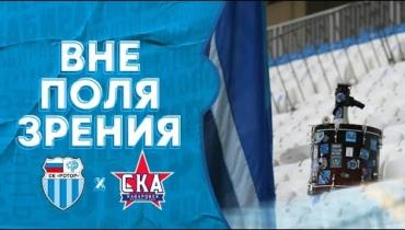 «Ротор» — «СКА-Хабаровск»: вне поля зрения