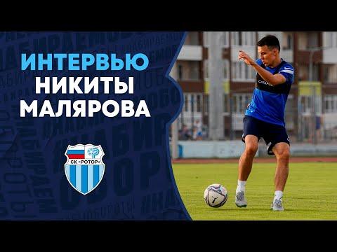 Никита Маляров: «Победы придут»