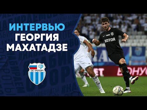 Георгий Махатадзе: «Все ждут побед и мы не исключение»
