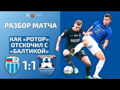 «Ротор» — «Балтика»: разбор матча