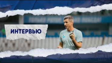 Интервью Евгения Алдонина: о первом шансе в «Роторе», тренерской карьере и своих целях