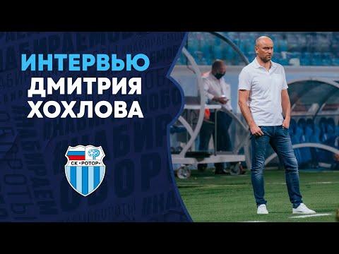 Дмитрий Хохлов: «Нужно одержать серию побед и мы выправим ситуацию»
