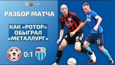 «Металлург» — «Ротор»: первая победа в сезоне   тактический разбор матча