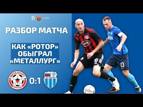 «Металлург» — «Ротор»: первая победа в сезоне | тактический разбор матча