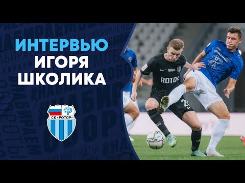 Игорь Школик: «Надо просто работать, забывать предыдущие матчи и готовиться к следующим»