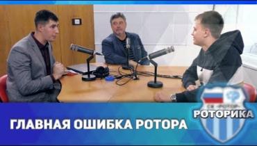 РОТОРика #11   Львиная доля: «Ротор» сезона 16-17 и что творится во второй лиге