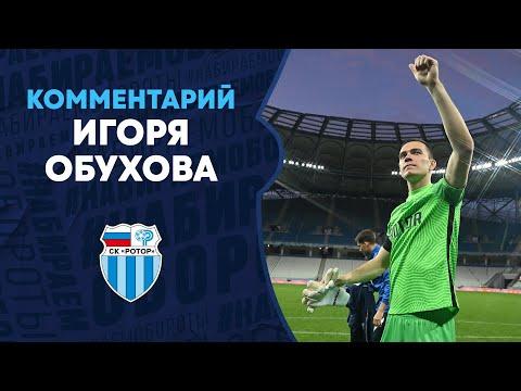 Игорь Обухов: «Хочется более уверенно выигрывать дома»