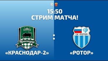 Программа ПроРотор   Стрим матча «Краснодар-2» — «Ротор»