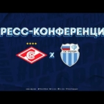 Послематчевая пресс-конференция: «Спартак-2» – «Ротор»