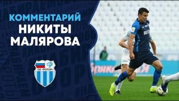 Никита Маляров: «Большое расстройство – мы заслуживали три очка»