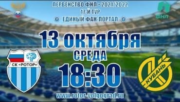 «Ротор» - «Кубань» 17-й тур ФНЛ. Прямая трансляция.